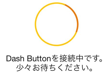 Amazonダッシュボタン接続中