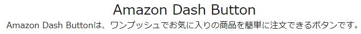 Amazonダッシュボタンお得商品