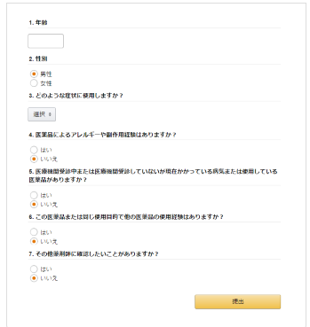 Amazonファーマシーで買える