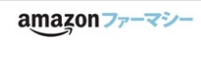 Amazonファーマシー
