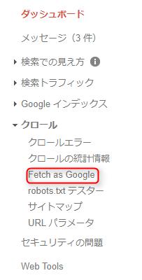 リライト FetchasGoogle