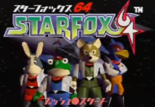 スターフォックス64