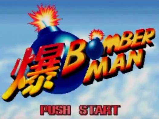 爆ボンバーマン