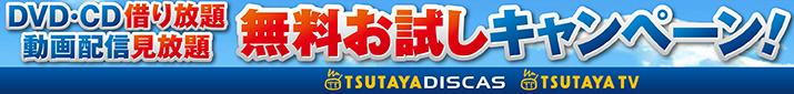 TSUTAYAディスカス サービス
