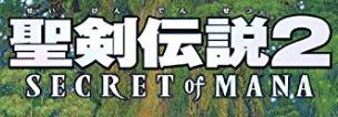 聖剣伝説ナンバリング