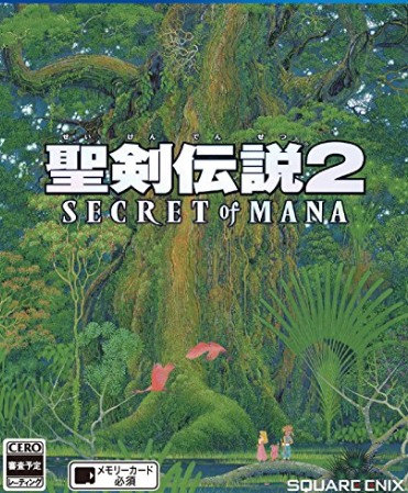 聖剣伝説2 シークレットオブマナ