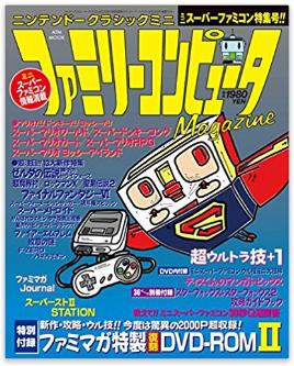 ニンテンドークラシックミニファミコンmagazine