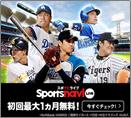 プロ野球(NPB)