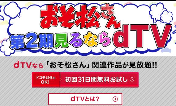 おそ松さん2期 dTV