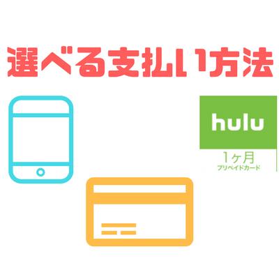Hulu 支払方法