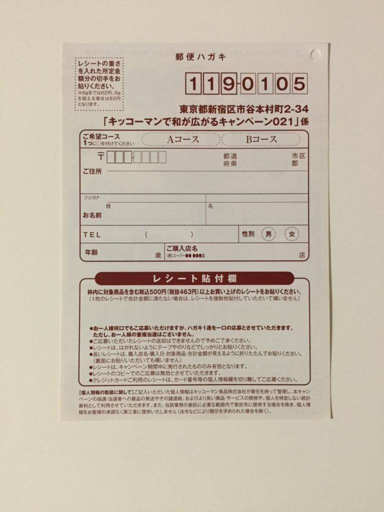 f:id:sukimakensho:20171101083122j:plain