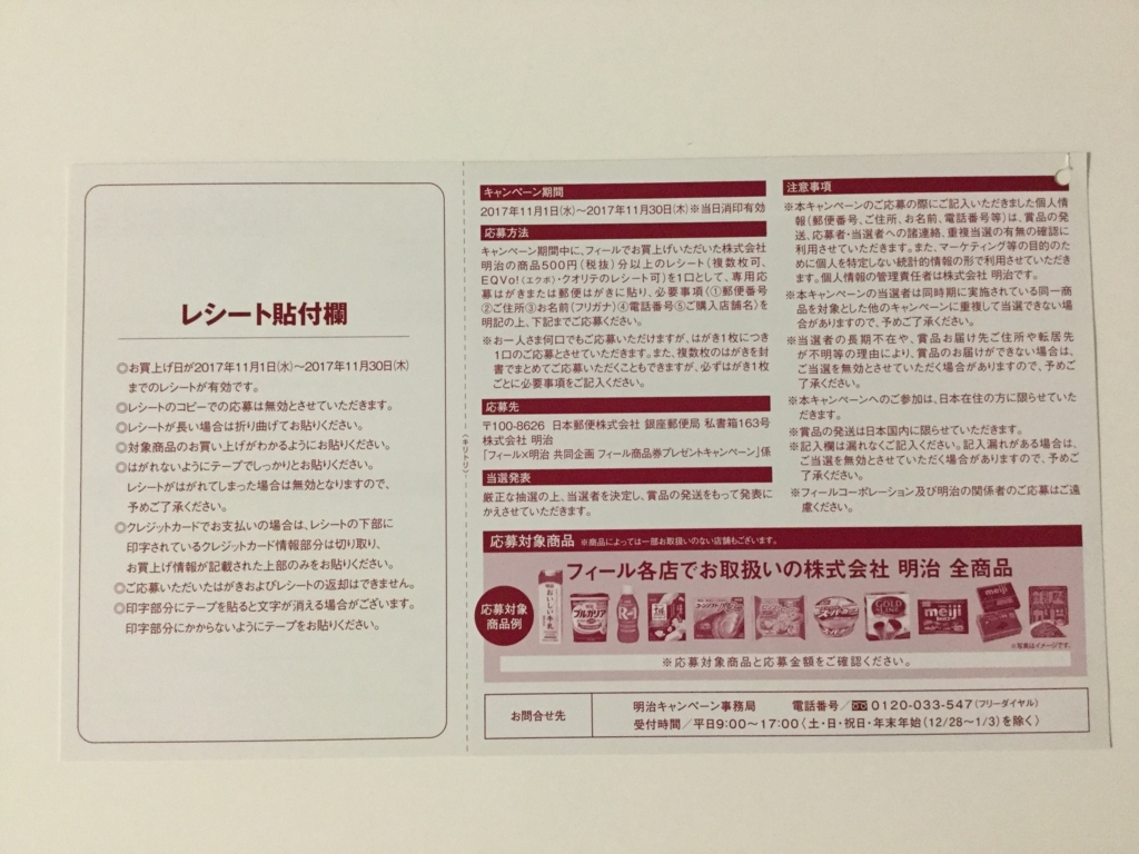 f:id:sukimakensho:20171102093502j:plain