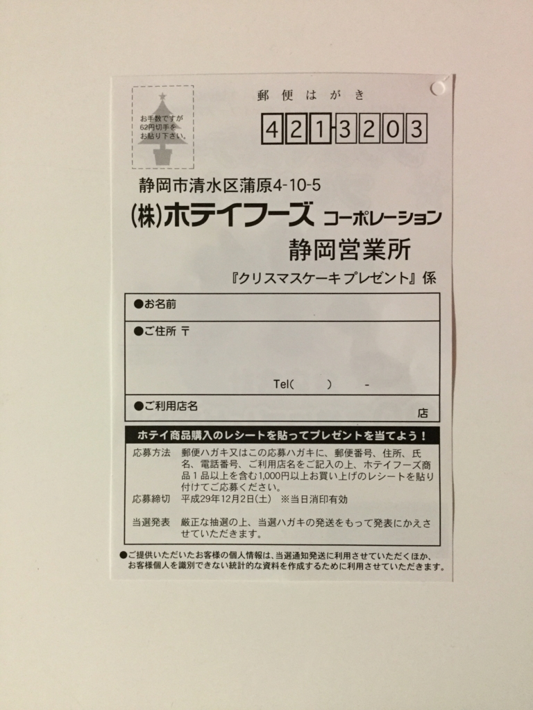f:id:sukimakensho:20171102223811j:plain