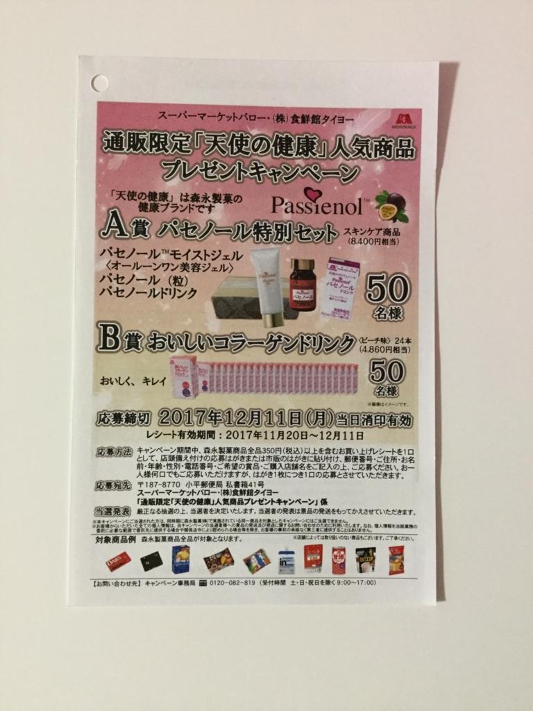 f:id:sukimakensho:20171120080744j:plain