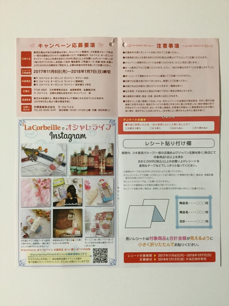 f:id:sukimakensho:20171122165047j:plain
