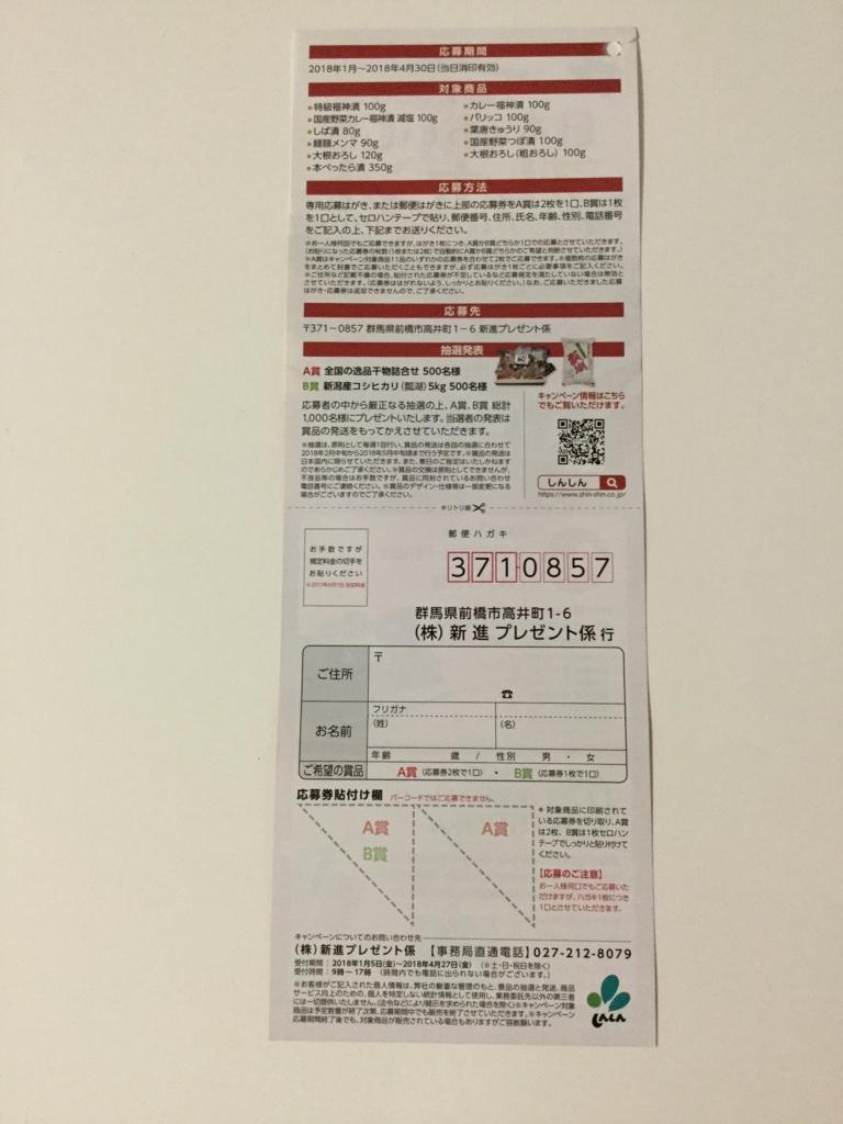 f:id:sukimakensho:20171221092408j:plain