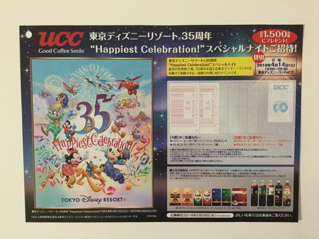 締切2018/2/28 ucc『東京ディズニーリゾート35周年スペシャルナイトご