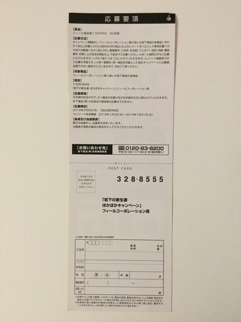 f:id:sukimakensho:20180114104354j:plain