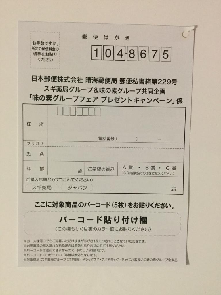 f:id:sukimakensho:20180116122008j:plain