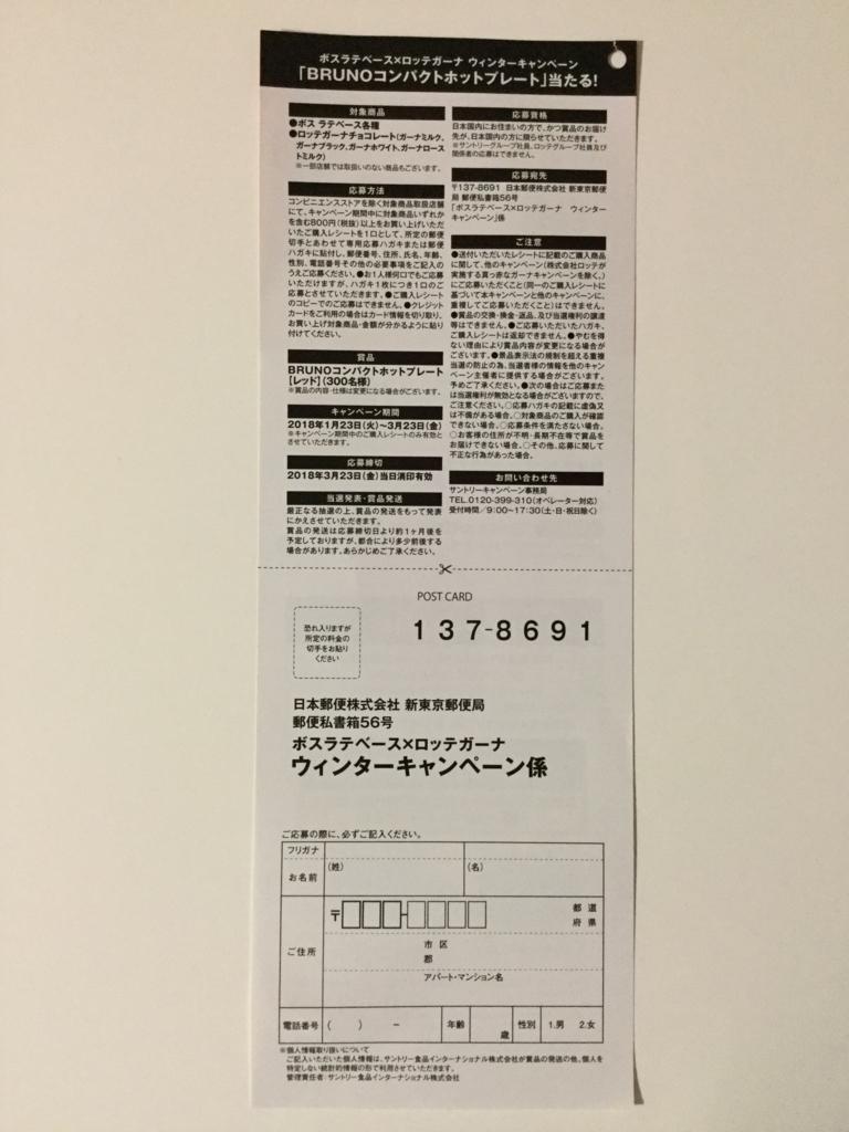 f:id:sukimakensho:20180125065022j:plain