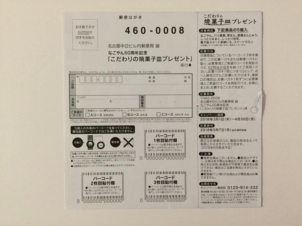 f:id:sukimakensho:20180228122445j:plain
