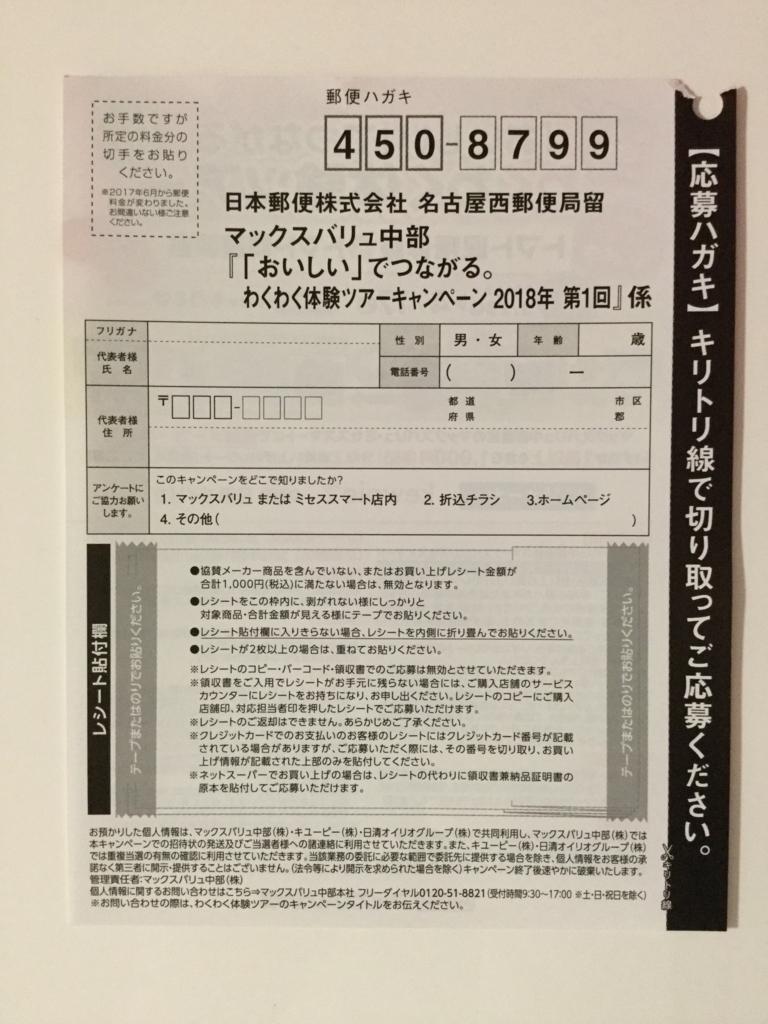 f:id:sukimakensho:20180402171026j:plain
