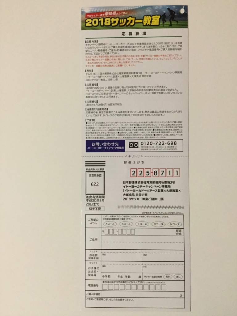f:id:sukimakensho:20180502002721j:plain