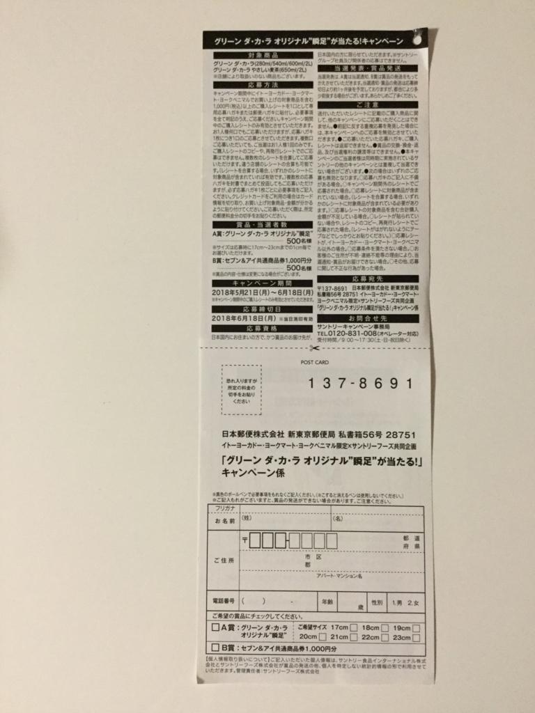 f:id:sukimakensho:20180529011207j:plain