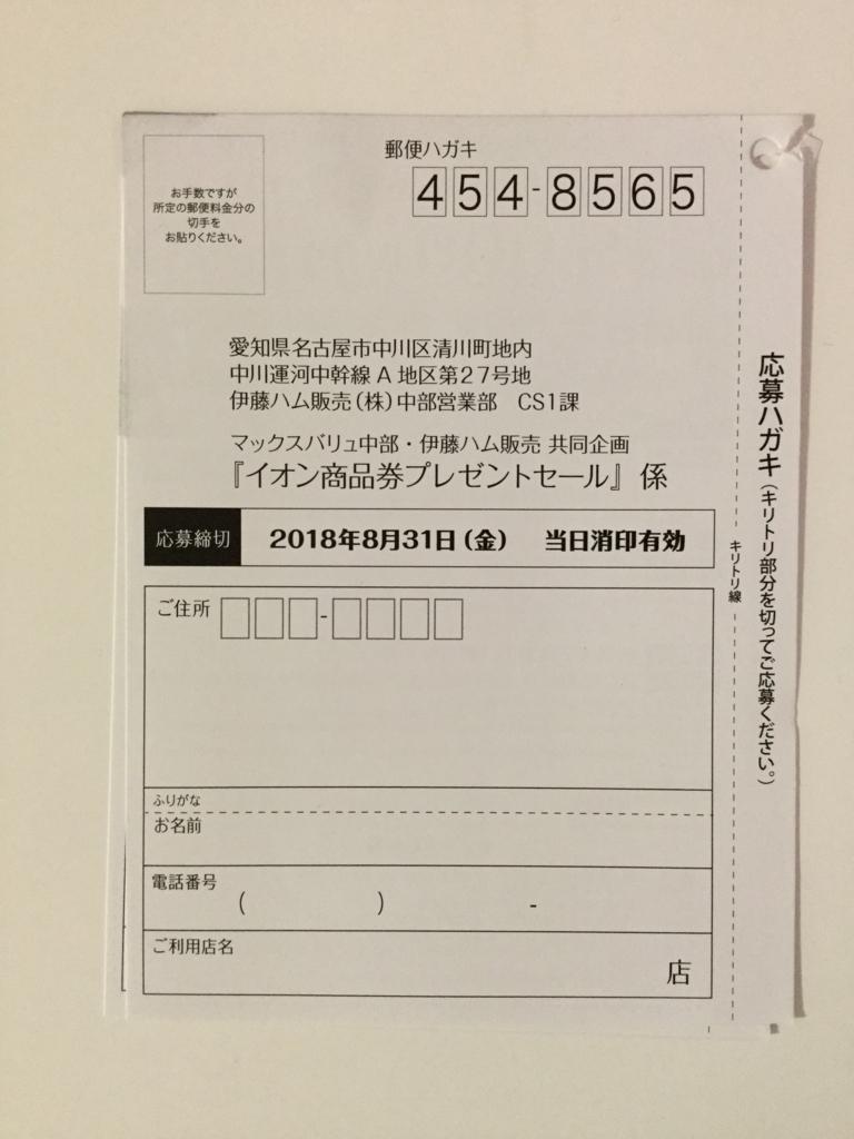 f:id:sukimakensho:20180821093530j:plain