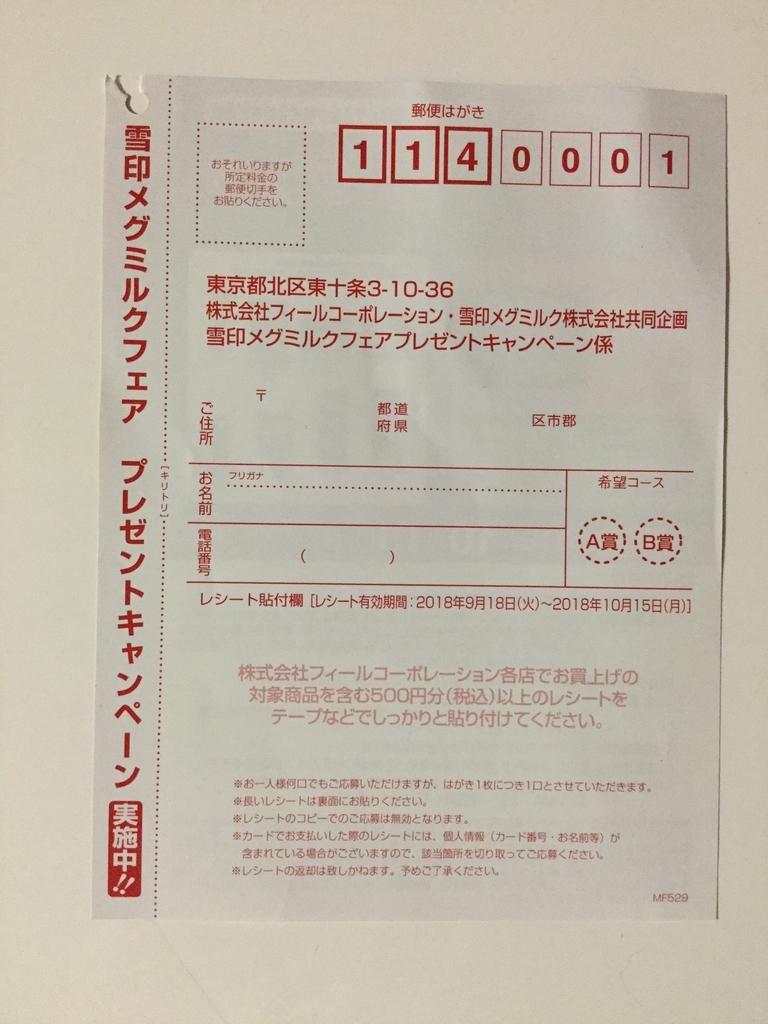 f:id:sukimakensho:20180915002725j:plain