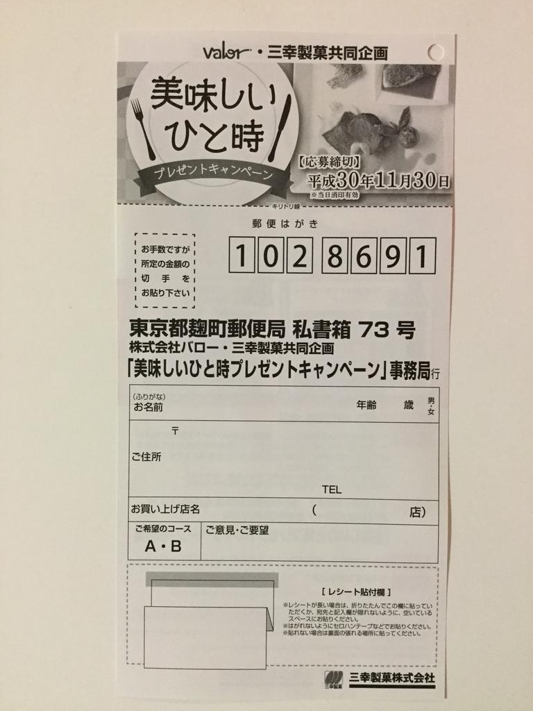 f:id:sukimakensho:20181102014612j:plain