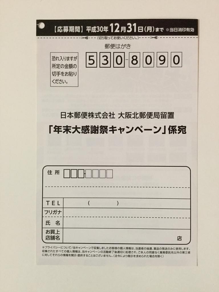 f:id:sukimakensho:20181201155635j:plain