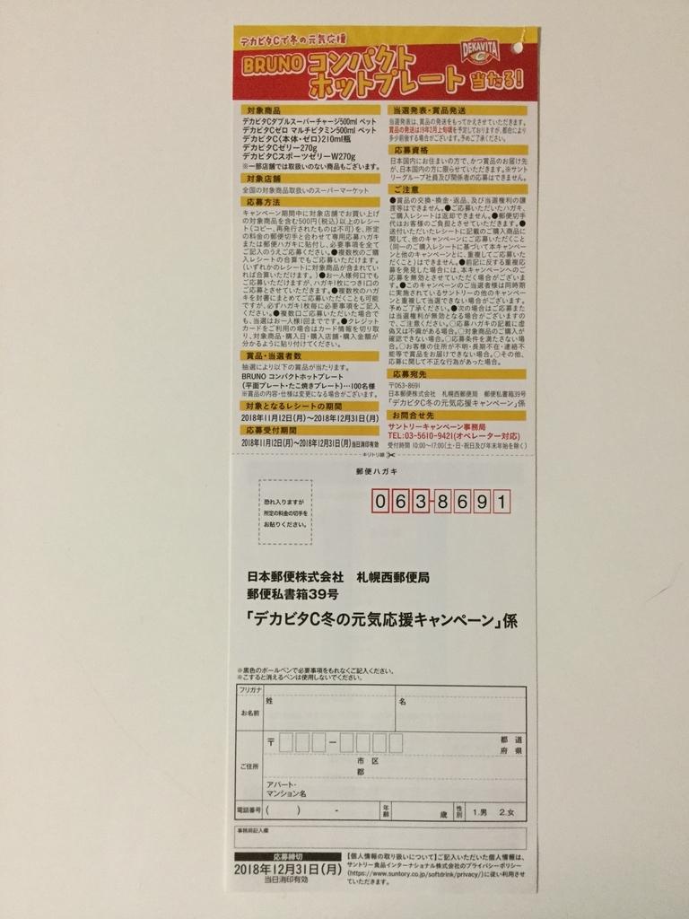 f:id:sukimakensho:20181202170646j:plain