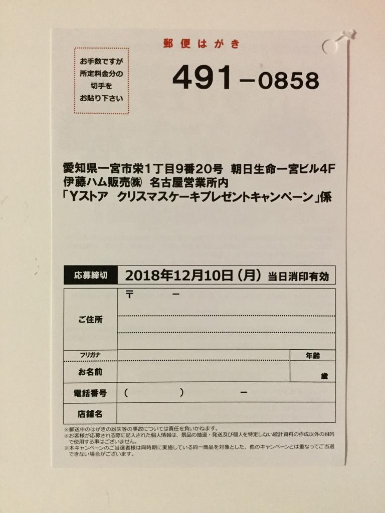 f:id:sukimakensho:20181204092641j:plain
