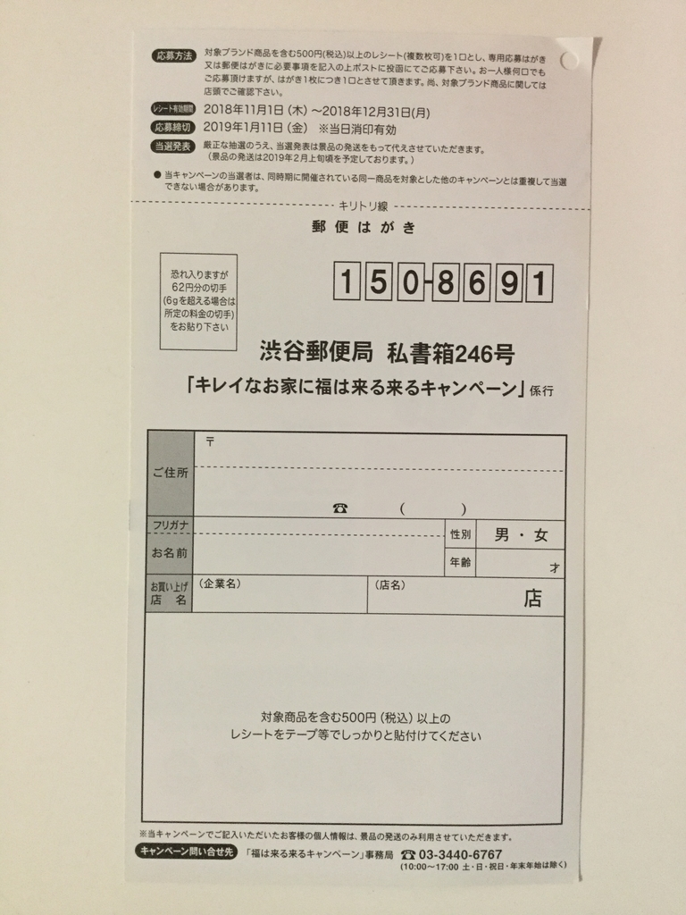 f:id:sukimakensho:20181210124100j:plain