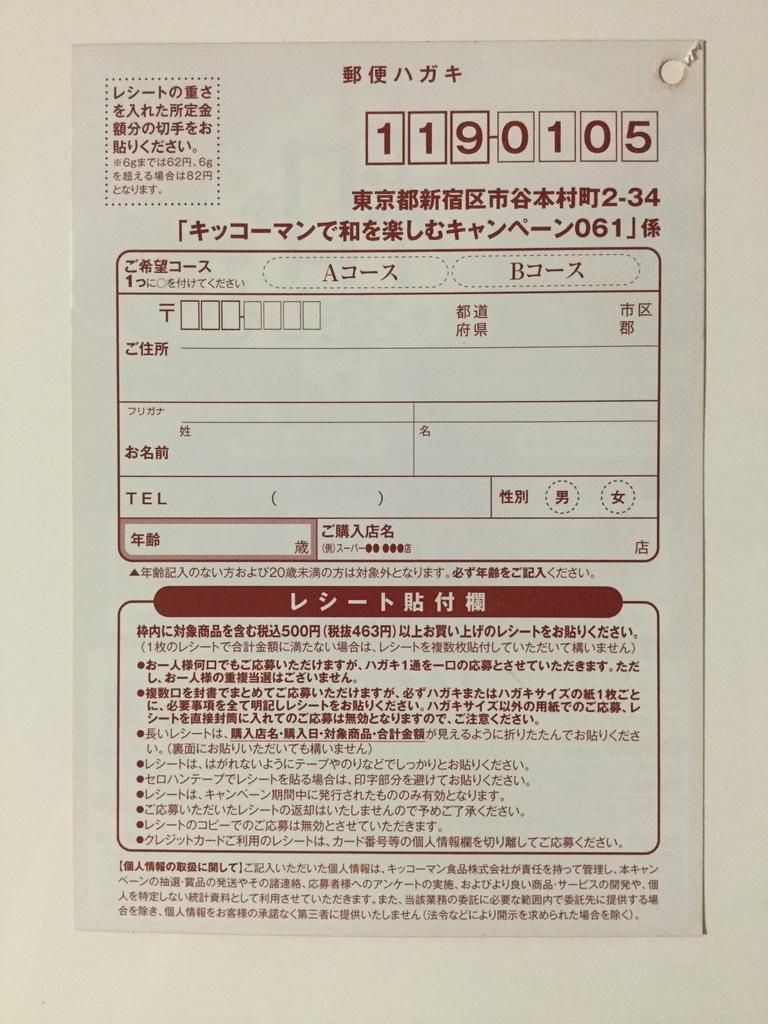 f:id:sukimakensho:20181211011343j:plain