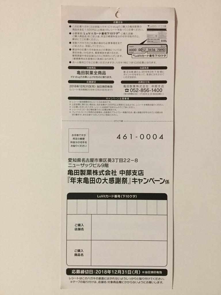 f:id:sukimakensho:20181212005906j:plain