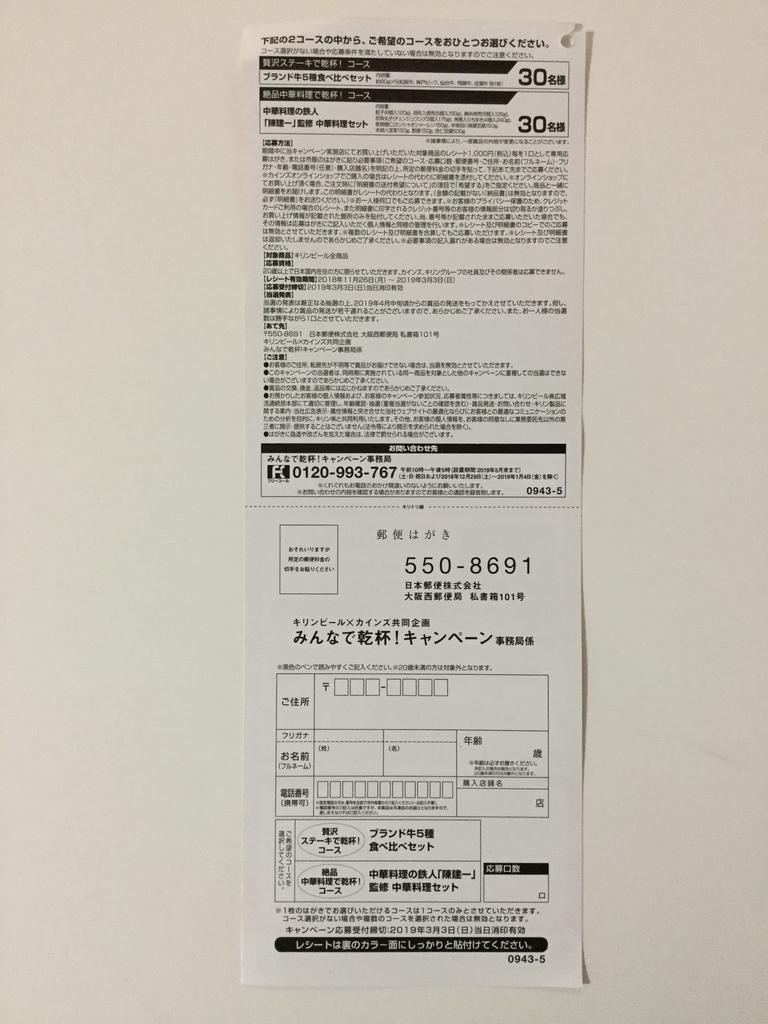 f:id:sukimakensho:20181217093422j:plain