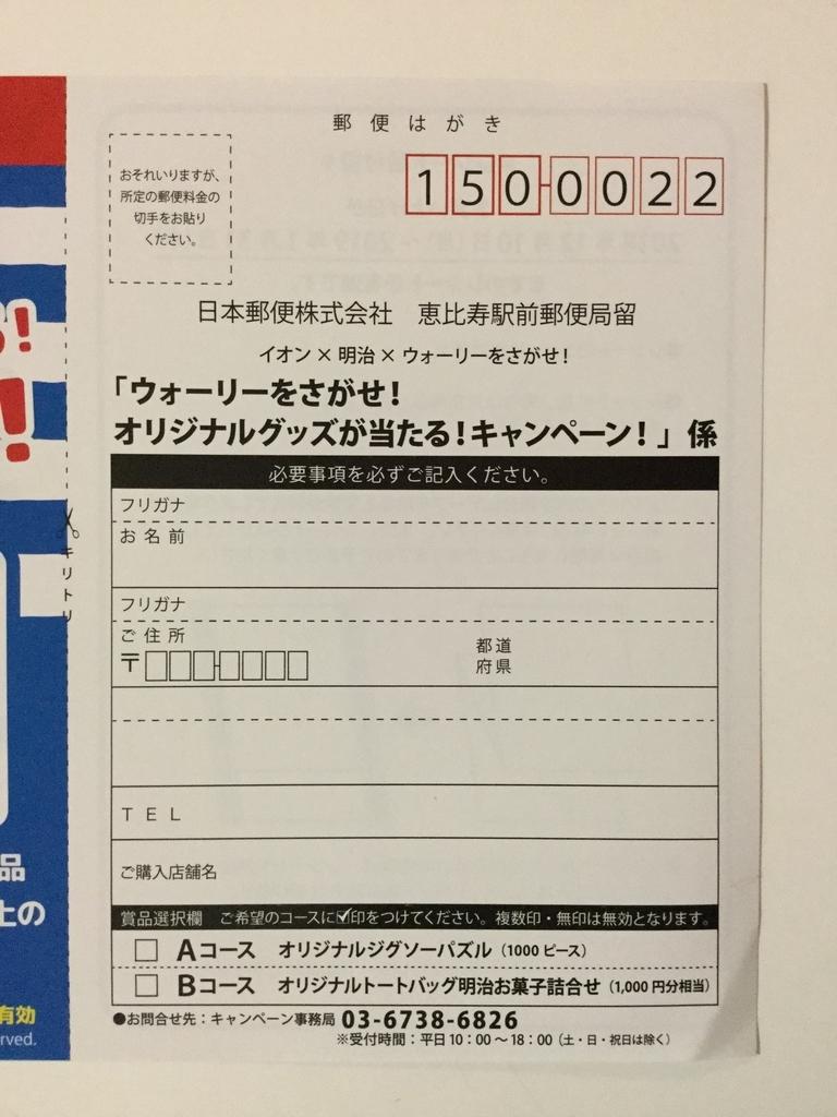 f:id:sukimakensho:20181217121649j:plain