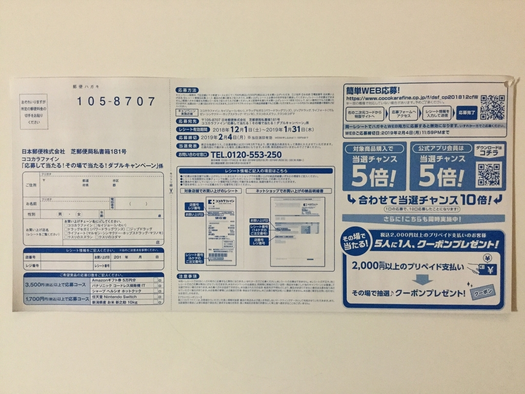 f:id:sukimakensho:20181220012713j:plain
