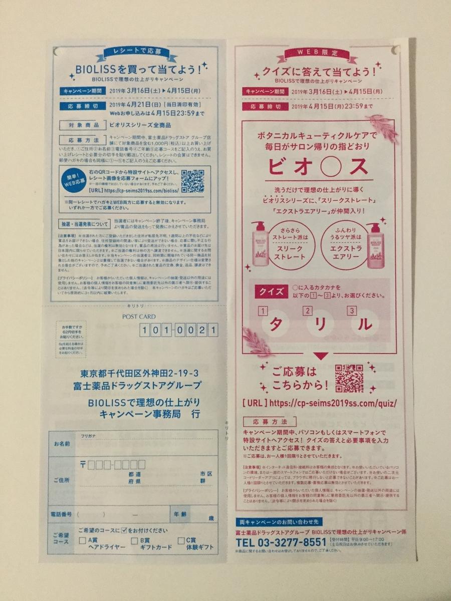 f:id:sukimakensho:20190402085720j:plain