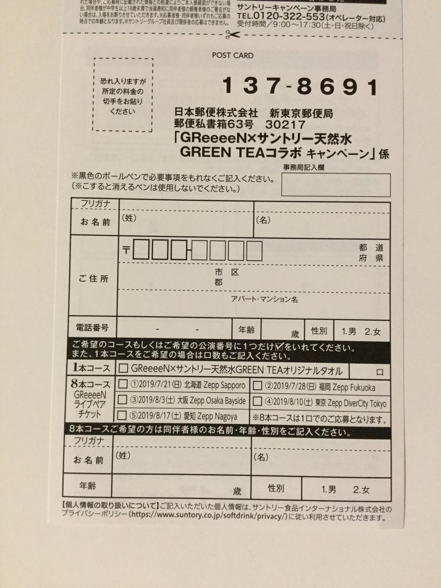 f:id:sukimakensho:20190524084615j:plain