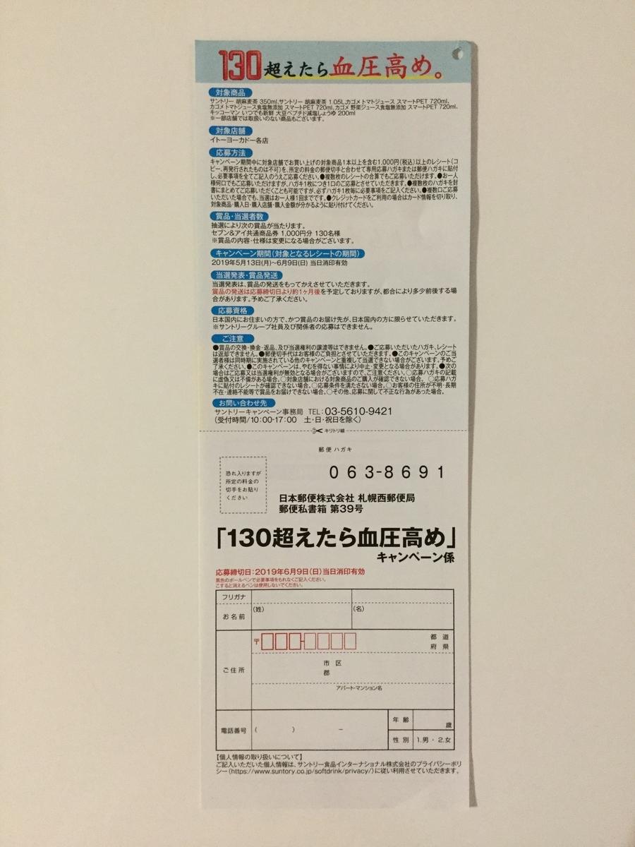 f:id:sukimakensho:20190524085057j:plain