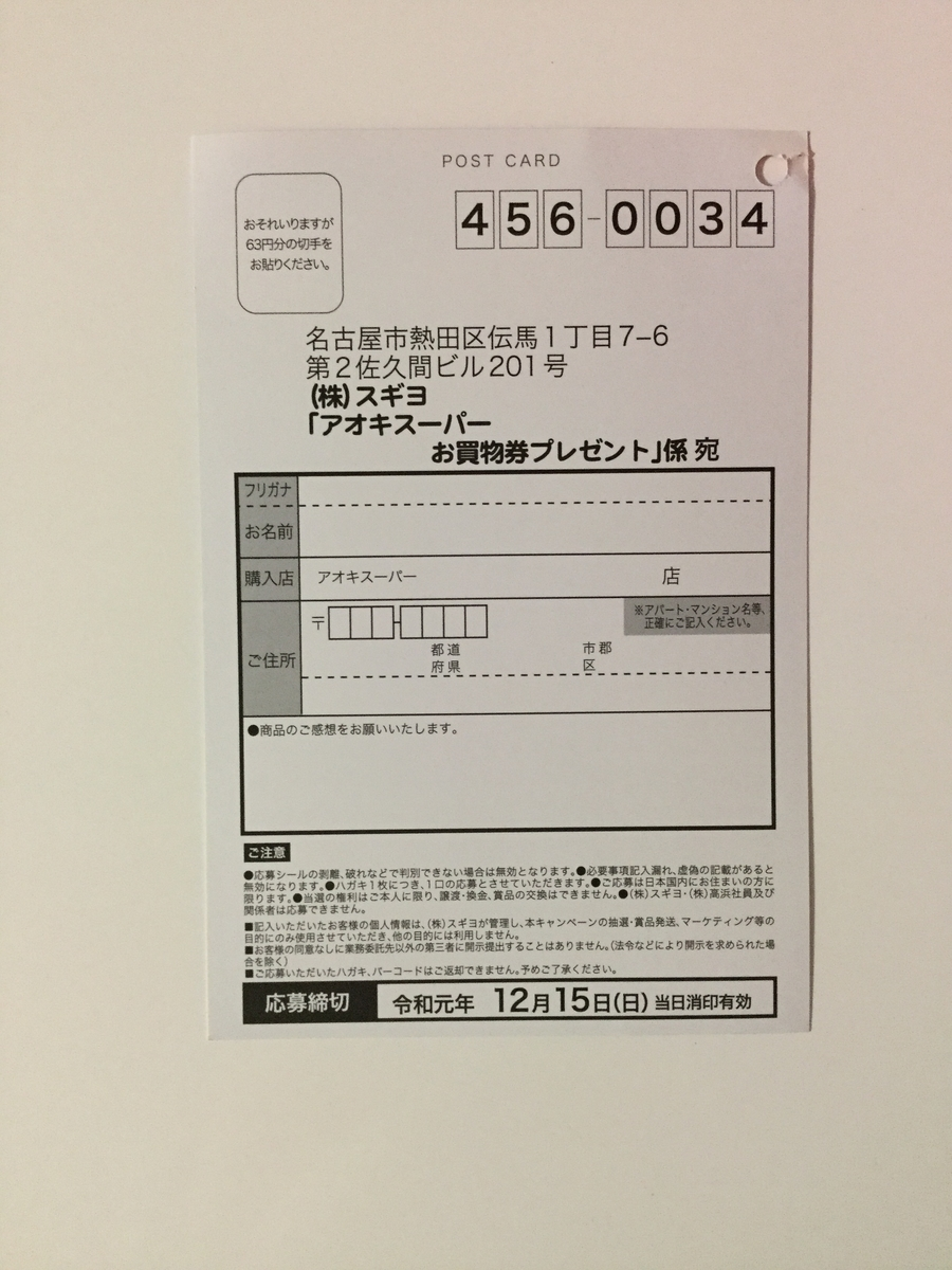 f:id:sukimakensho:20191202123351j:plain