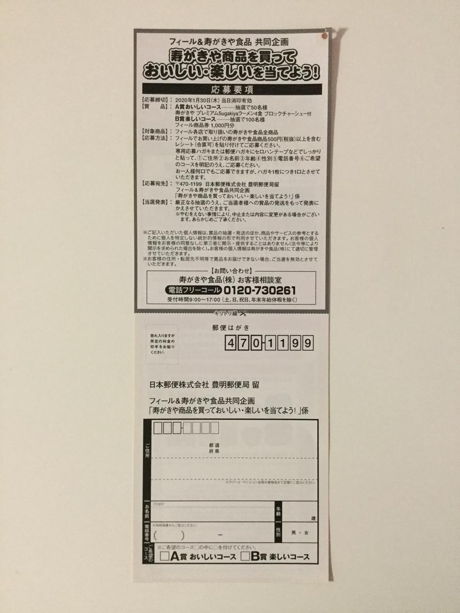 f:id:sukimakensho:20200107121543j:plain