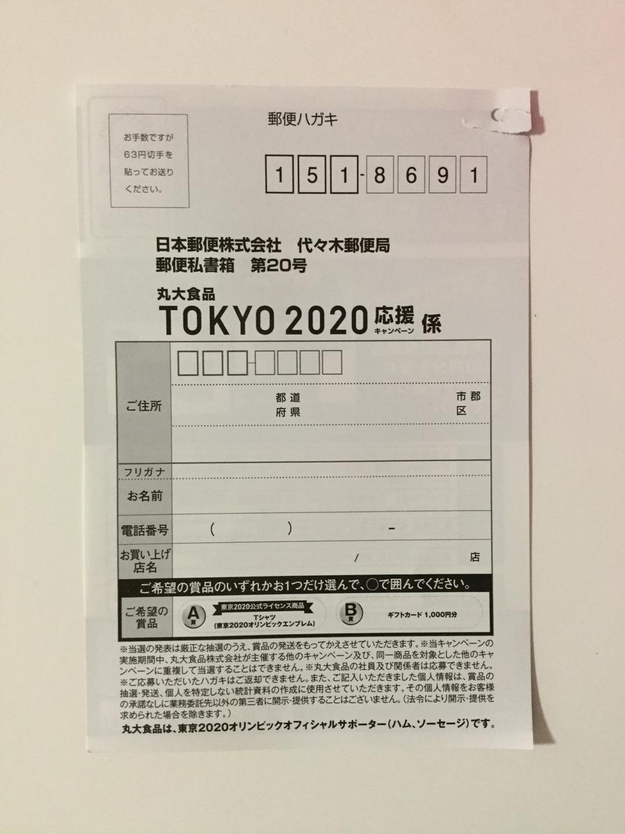 f:id:sukimakensho:20200108122141j:plain
