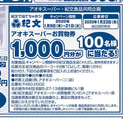 f:id:sukimakensho:20200109122213j:plain