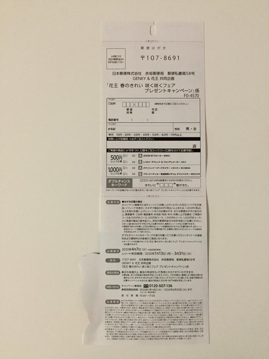 f:id:sukimakensho:20200121121402j:plain