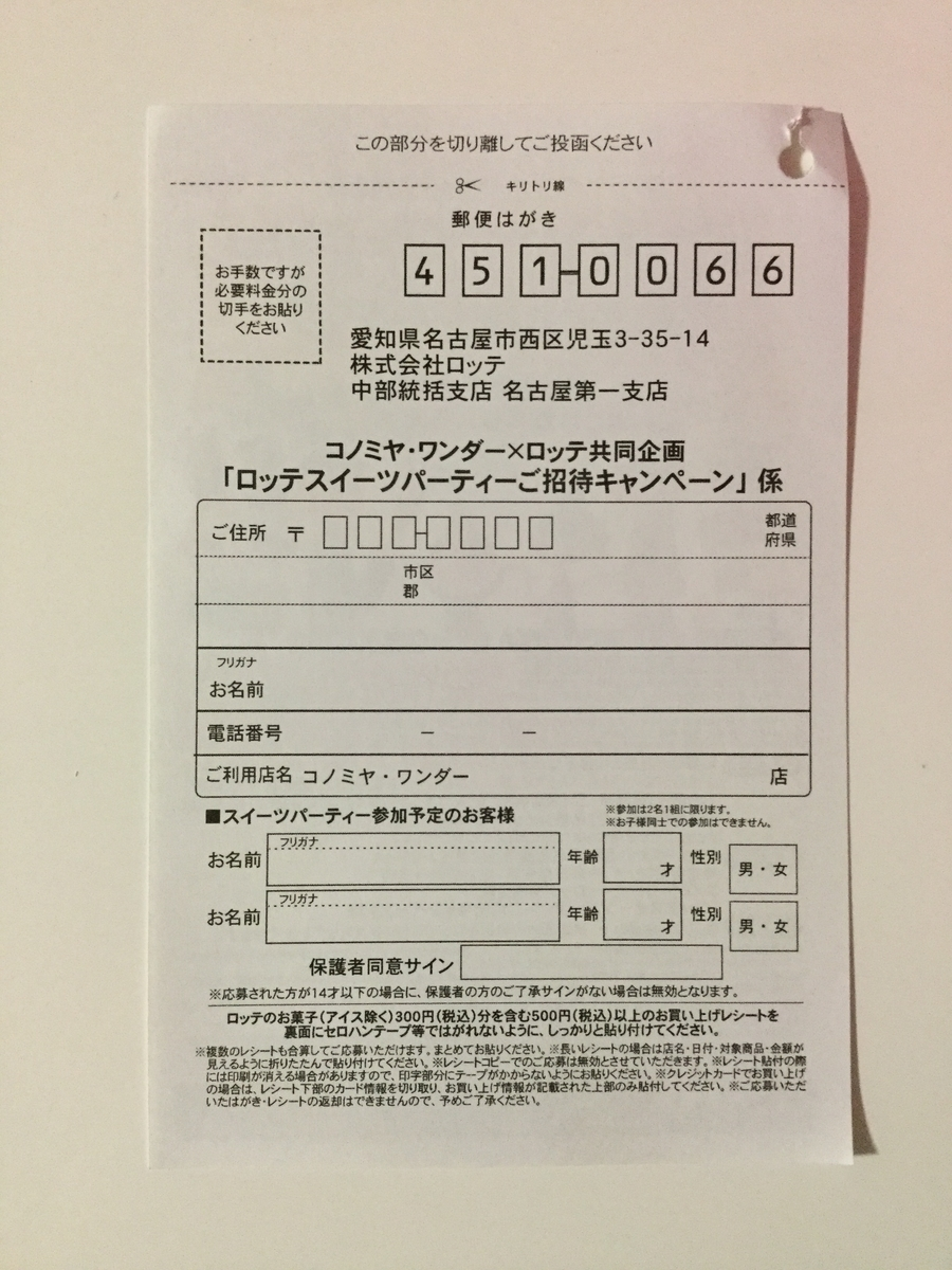 f:id:sukimakensho:20200127121643j:plain
