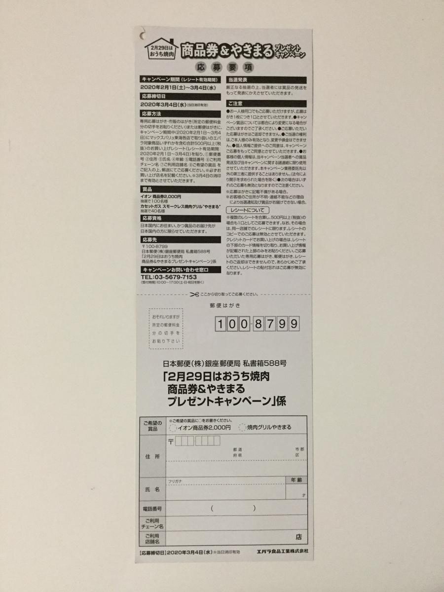 f:id:sukimakensho:20200205120841j:plain